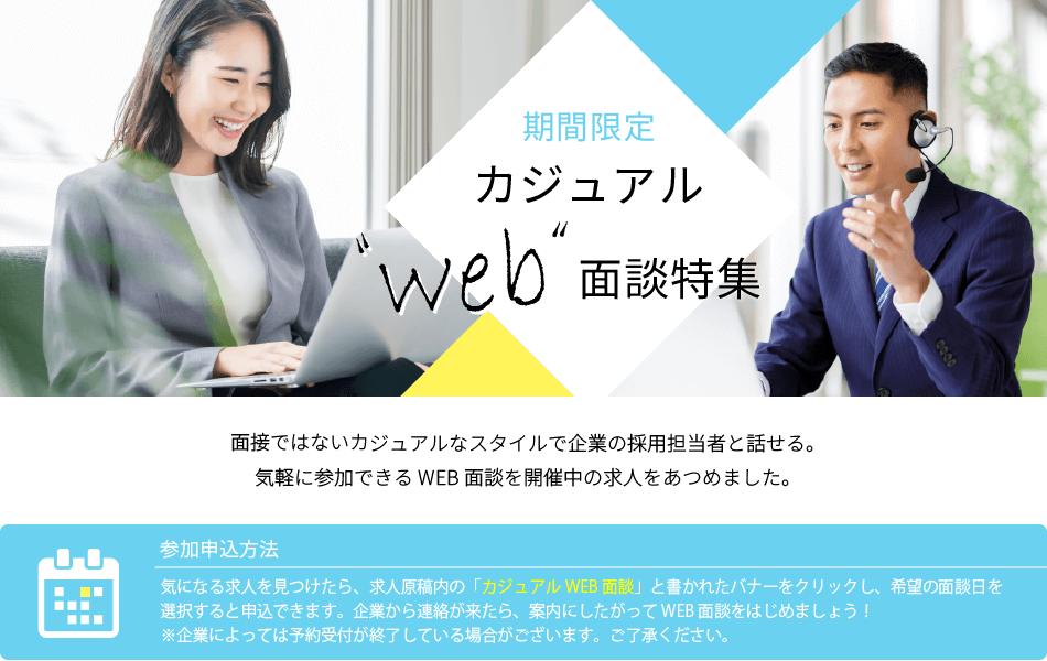 カジュアル<WEB面談>