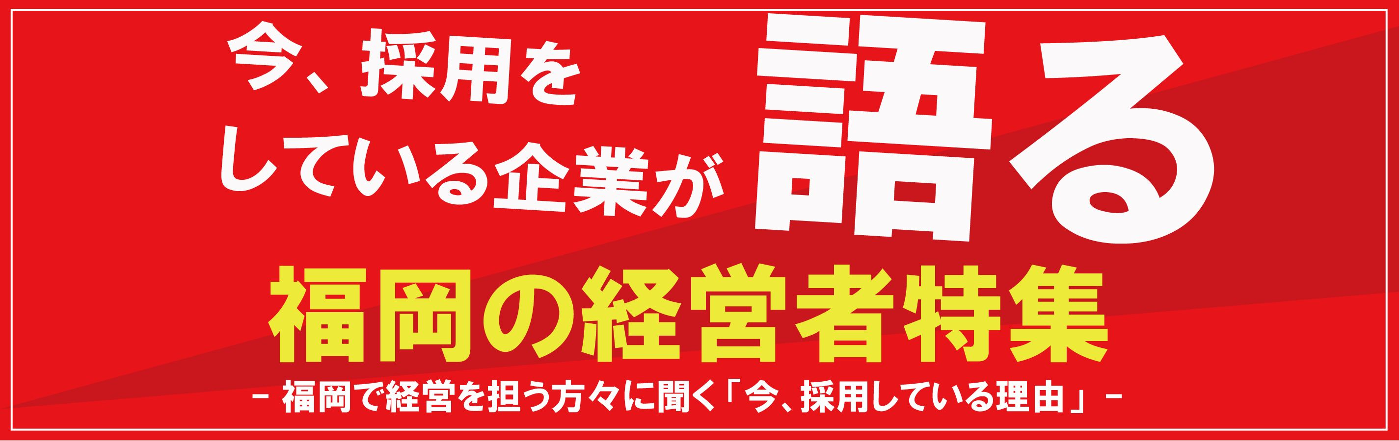 福岡の経営者特集
