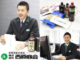 《松山支店立ち上げメンバー!》業務用食品の【ルート営業】