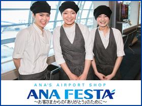 ANA FESTA株式会社 【ANAグループ】