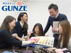 グンゼ株式会社 アパレルカンパニー レッグウェア事業本部 【東証一部上場】