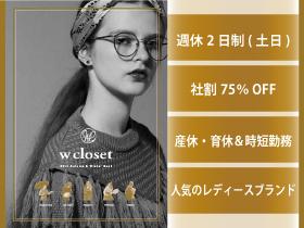 株式会社ウェアーズ【w closet(ダブルクローゼット)】