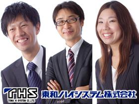 営業職【歯科システムの提案(自社開発)】 ※西日本各地で採用