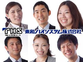 営業サポート【歯科システムの顧客サポート】 ※男女ともに歓迎