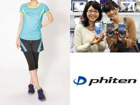 ファイテン株式会社(phiten Co., Ltd. )