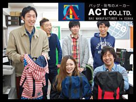 株式会社ACT【自社オリジナルバッグブランド】