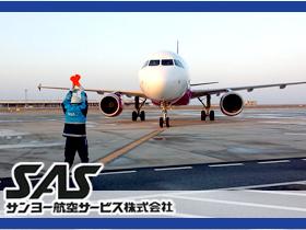 サンヨー航空サービス株式会社