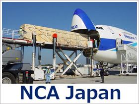 NCA Japan株式会社【NCAグループ/日本貨物航空株式会社(日本郵船グループ)100%出資子会社】