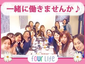 株式会社フォアライフ・シティ 【20代の女性社員が多数活躍中!長く働ける環境です】
