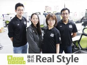 株式会社 Real Style *残業ナシ、完全週休2日制、賞与年3回!スポーツ関連の企画・販売・運営