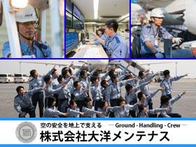 株式会社大洋メンテナス 【45年の歴史と安定で空の安全を守る!】