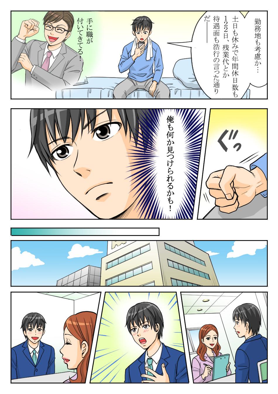6ページ目の画像