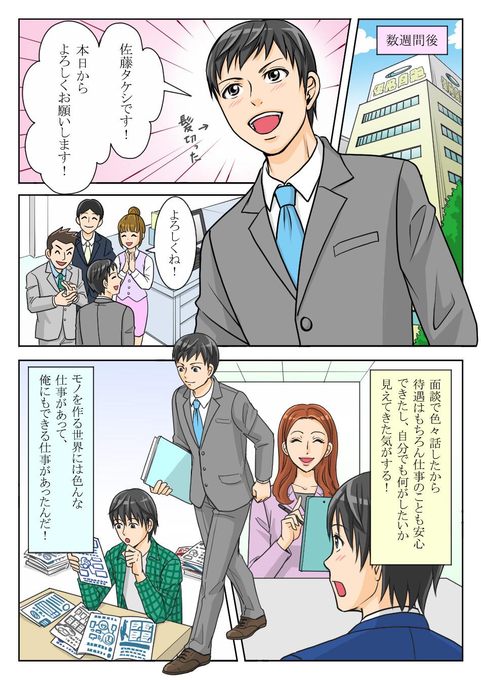 7ページ目の画像