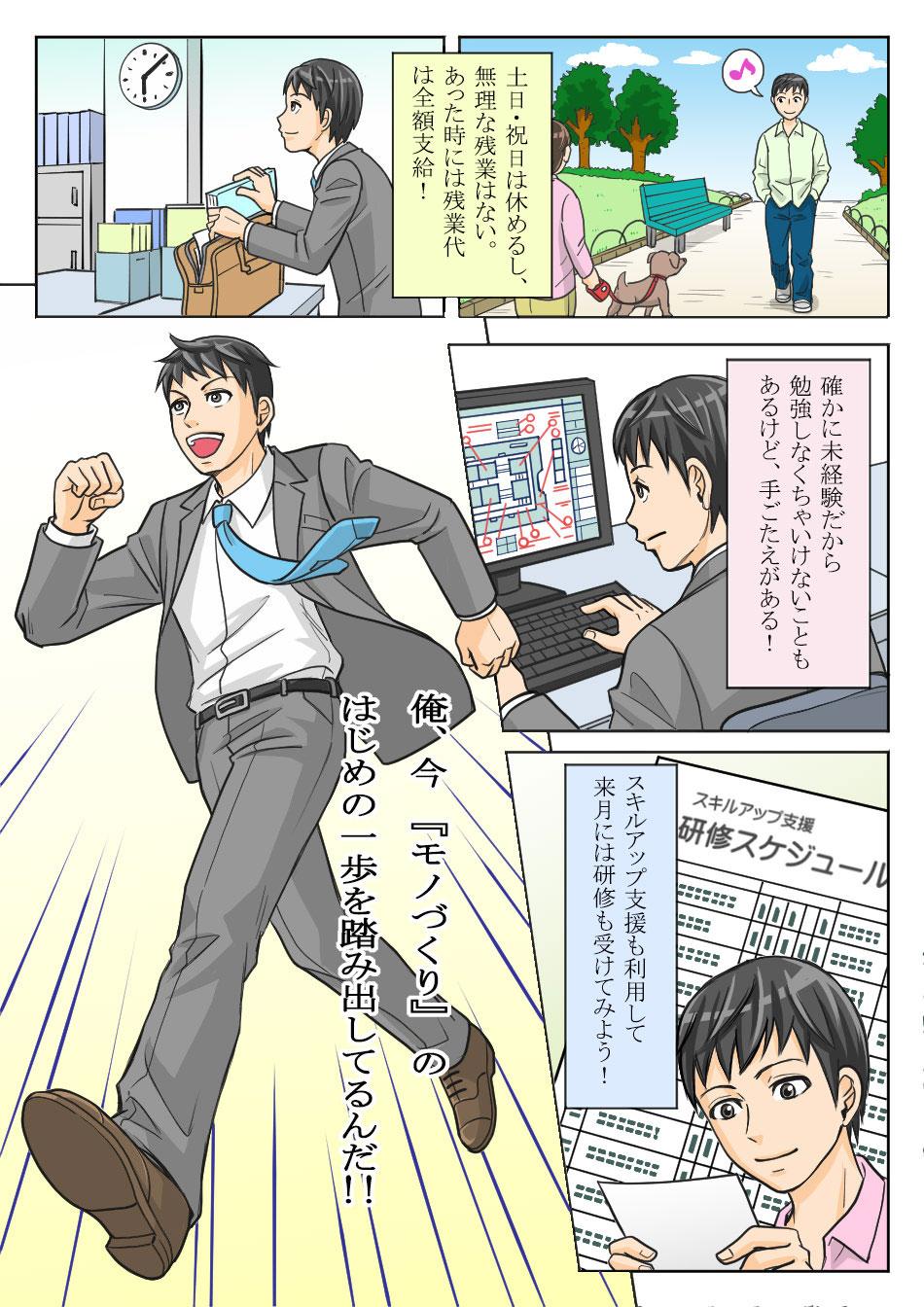 8ページ目の画像