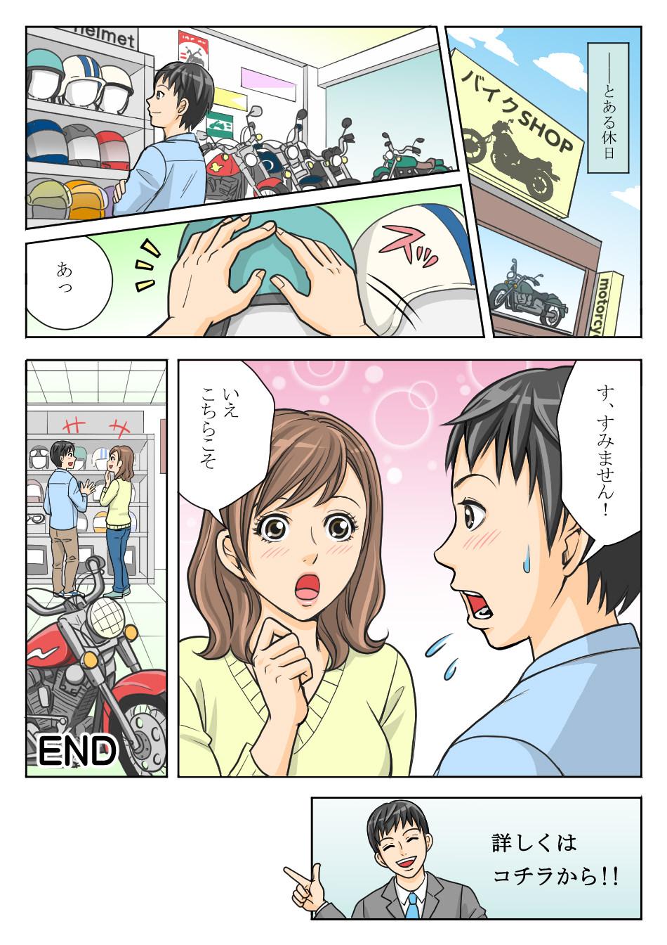 9ページ目の画像